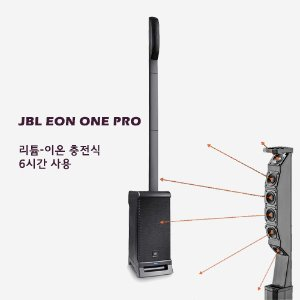 JBL,JBL EON ONE PRO / EONONEPRO / JBL All in one Linear-Array PA System / JBL 정품 / 하만 대리점 / JBL 공식대리점